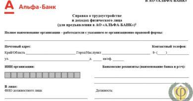 Альфа-Банк справка по форме банка для кредита и ипотеки: скачать образец бланка