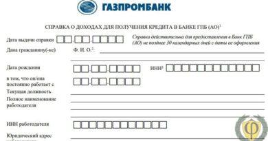 Газпромбанк справка по форме банка : бланк для кредита ипотеки