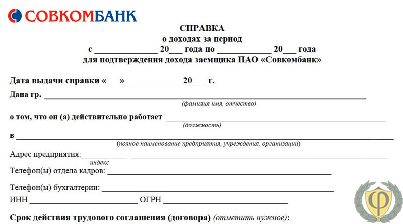 Cовкомбанк справка по форме банка для ипотеки и кредита