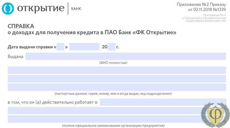 Справка по форме банка Открытие: скачать бланк и образец
