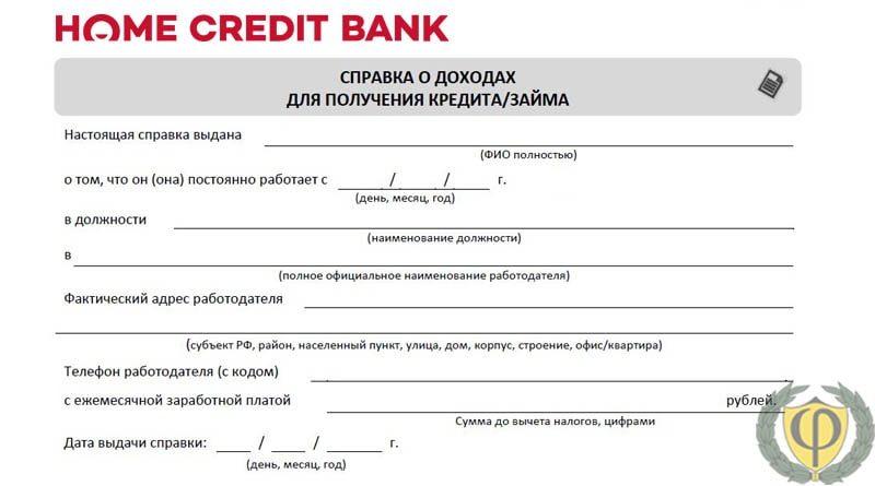 Хоум справка по форме банка: скачать бланк для кредита