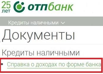 ОТП банк справка по форме банка на сайте