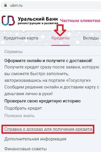 Справка по форме Уральского банка на официальном сайте