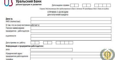 УБРиР справка по форме банка для кредита: скачать бланк в ворде