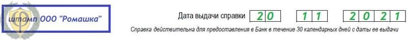 Образец заполнения справки УБРиР шаг 1
