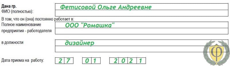 Образец заполнения справки УБРиР шаг 2
