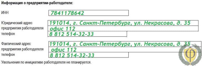 Образец заполнения справки УБРиР шаг 3