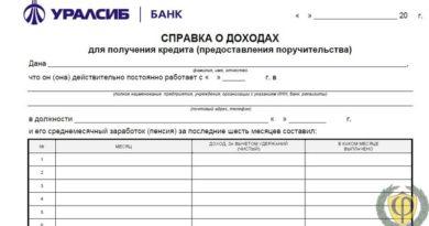 Уралсиб справка по форме банка: скачать для кредита, ипотеки