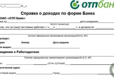 ОТП банк справка о доходах по форме банка: скачать для кредита