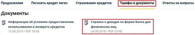 Уралсиб справка на сайте банка