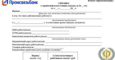 Справка Промсвязьбанка по форме банка: скачать бланк и образец заполнения