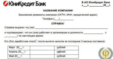 Cправка Юникредит по форме банка о доходах: скачать бланк, образец