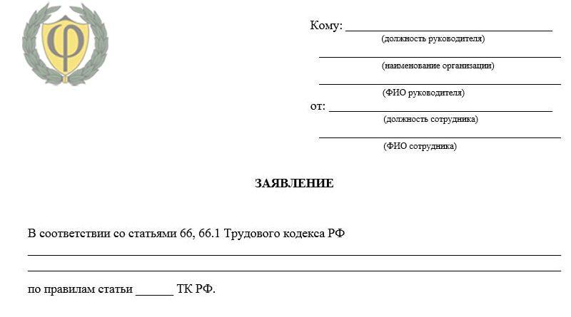 Заявление на электронную трудовую книжку: скачать образец бланка
