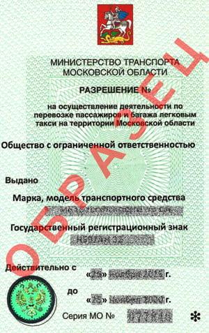 Лицензия такси для самозанятых