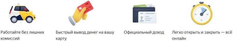 Самозанятый в такси Яндекс