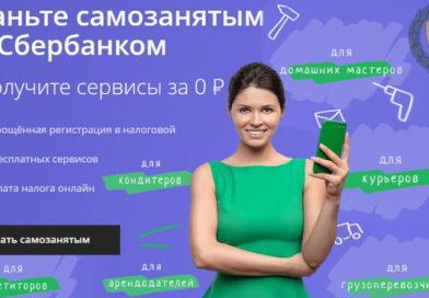 Самозанятый в Сбербанке: онлайн регистрация, карта, Свое дело.
