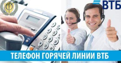ВТБ горячая линия: круглосуточный номер бесплатного телефона