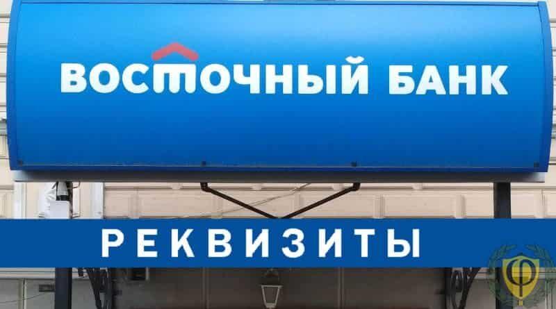 Восточный реквизиты банка: ИНН, ОГРН, адреса, контакты филиалов.