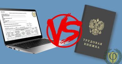Электронная трудовая книжка или бумажная: что лучше выбрать