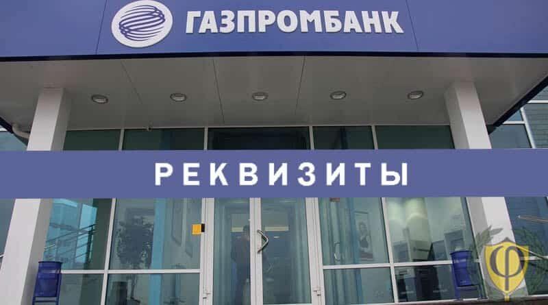 Газпромбанк реквизиты банка: Москва, Северо-Западный филиал