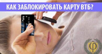 Заблокировать карту ВТБ: по телефону, онлайн через личный кабинет.