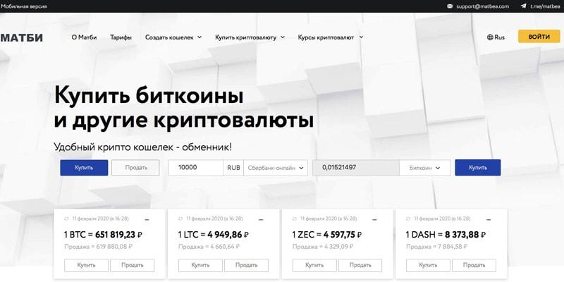 Инвестиции в криптовалюту через онлайн обменник Матби