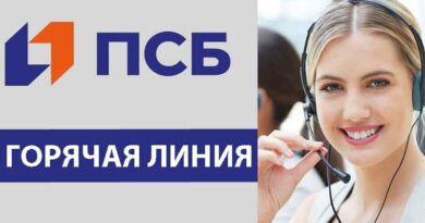 Промсвязьбанк горячая линия: бесплатный номер телефона