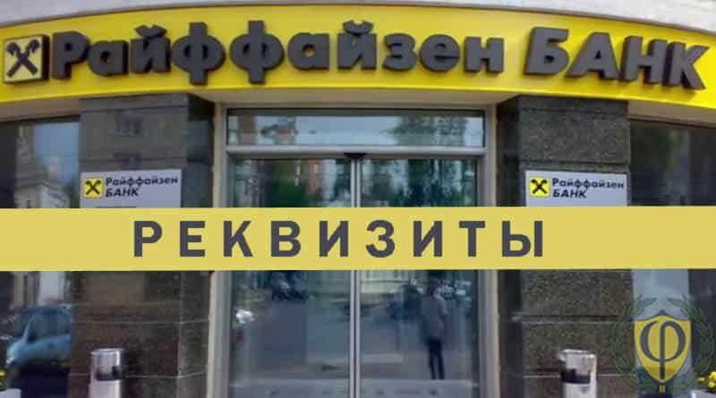 Райффайзенбанк реквизиты: БИК, ИНН для перечисления, переводов.