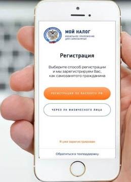 Регистрация самозанятых в Краснодарском крае