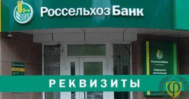 Россельхозбанк реквизиты: Москва, Санкт-Петербург, Воронеж, Уфа, Краснодар