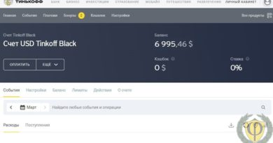 Тинькофф купить доллары и евро онлайн по курсу биржи сегодня
