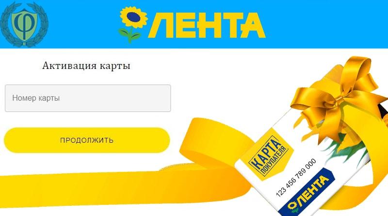 Магазин Лента Ру Официальный Сайт Активировать Карту