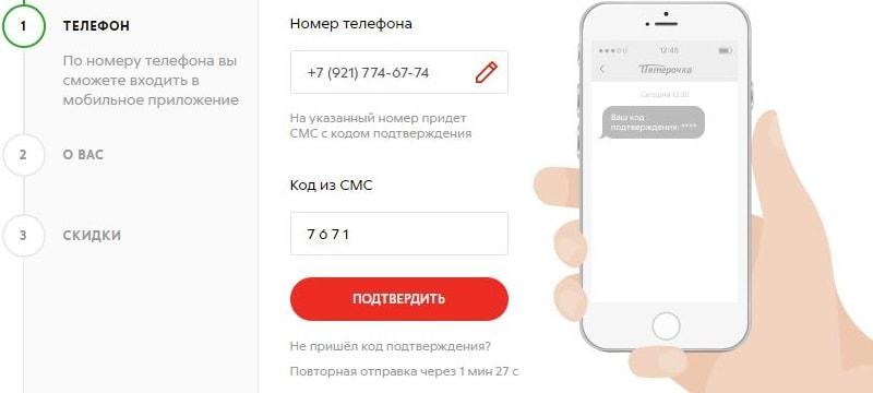 Активация Выручай карты Пятерочка через интернет