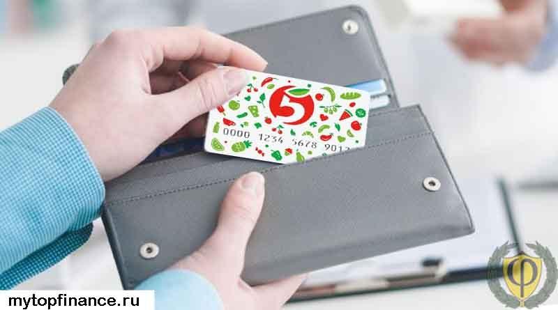 Активировать карту Пятерочка: через телефон по СМС, интернет - 5ka card