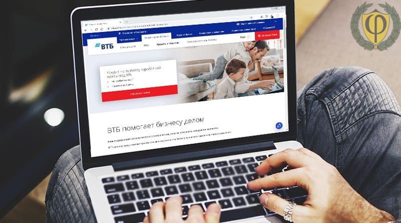 ВТБ кредит на зарплату для бизнеса под 0 процентов годовых.
