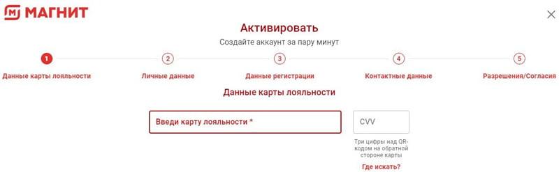 Заполнение анкеты на сайте moy.magnit.ru