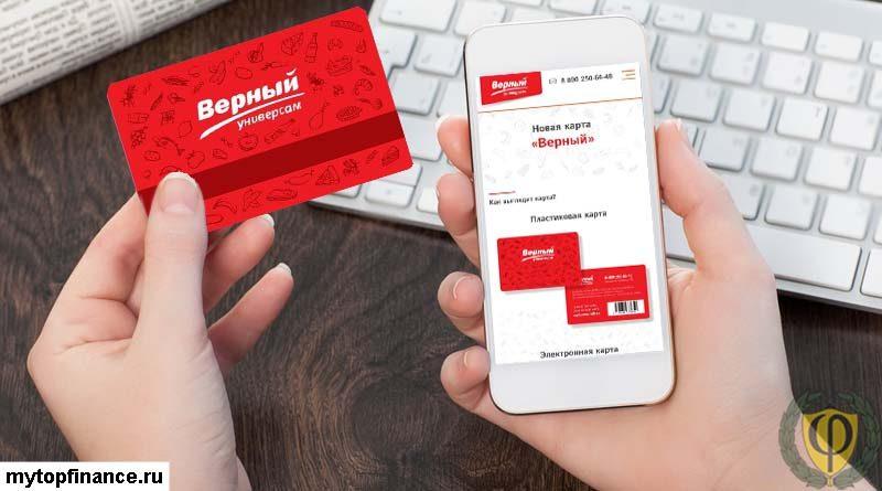 тивировать карту Верный по номеру карты на сайте lk verno info ru