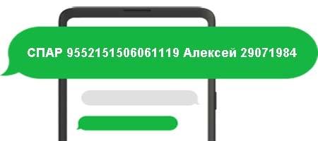 активировать карту СПАР по СМС