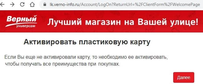 Активация карты верный на lk.verno-info.ru