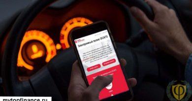 Электронное ОСАГО: как купить онлайн полис, проверить подлинность