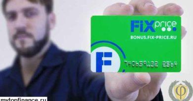 Активировать карту Фикс Прайс: по номеру карты по телефону и СМС