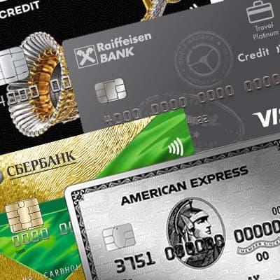 Золотые и платиновые кредитные карты