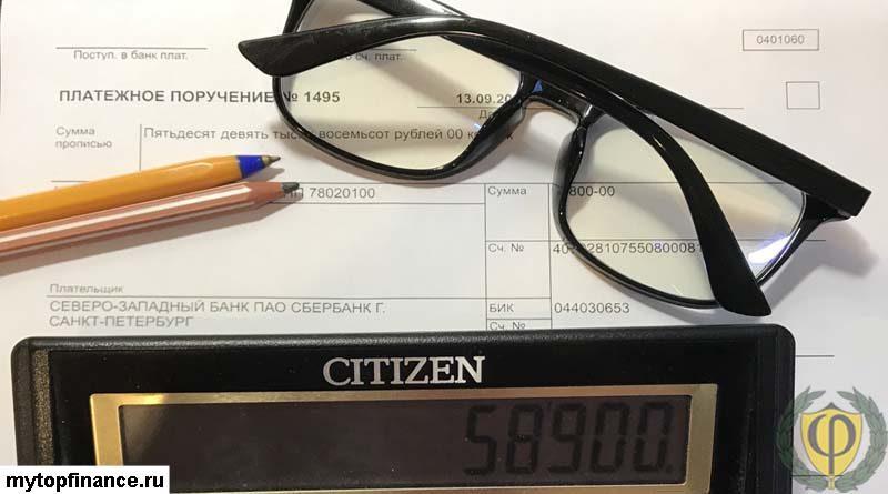 Новые коды в платежках на зарплату с 1 июня 2020: образец