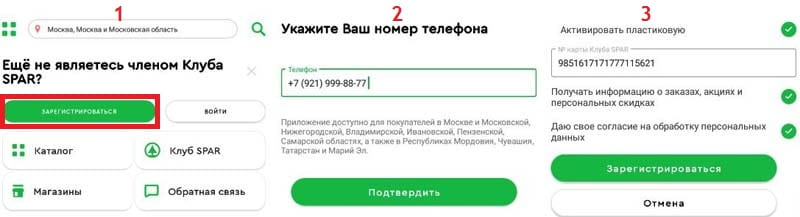 Регистрация в приложении Мой SPAR