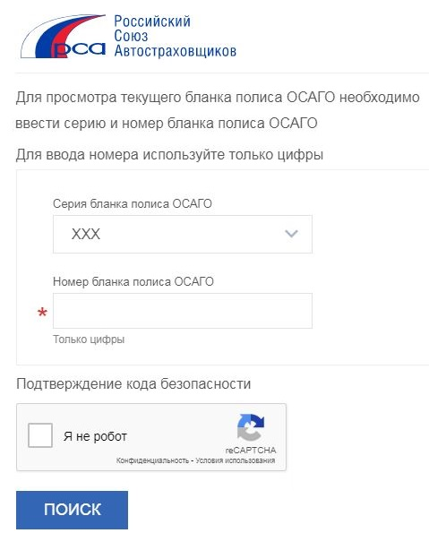 Как проверить электронный полис ОСАГО на подлинность?