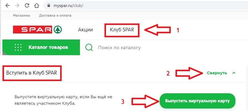 Регистрация виртуальной карты СПАР