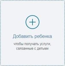 Кнопка добавления сведений о ребенке