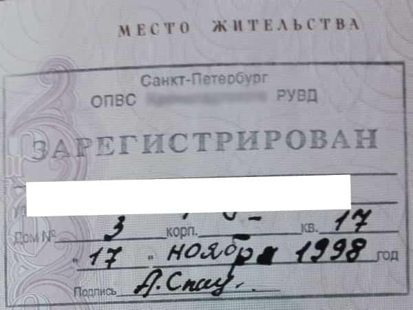 Прописка ребенка по месту жительства в паспорте