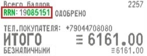 RRN-код в чеке Лукойл