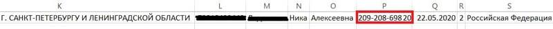 Номер СНИЛС в Excel